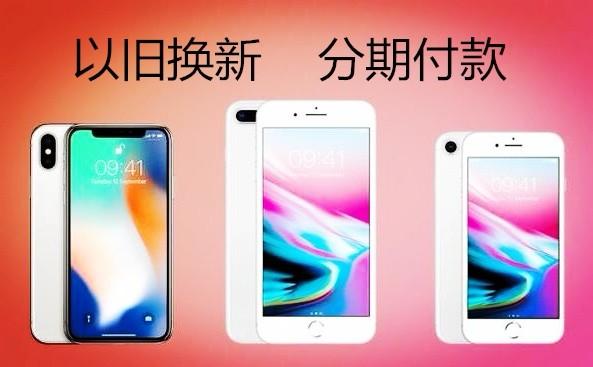 贵阳本地哪有苹果手机金期,iPhoneX怎么0首付?