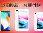 贵阳新iPhone分期付,新款iPhone支持双卡
