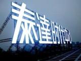 杭州江干区专业维修户外广告字招牌灯箱师傅电话