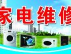 夹江县上门维修各品牌电视冰箱空调洗衣机