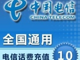 全国电信话费充值10元,中国电信话费充值