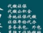 南京专业社保年检、基数申报,覆盖全区域,物美价廉!
