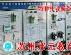 苏州学电工技能哪里好考 苏州电工证指定培训点苏州邦元教育