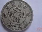 重庆秀山哪里可以免费鉴定光绪银币