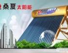 怀化桑夏太阳能(各中心)售后服务便民热线是多少电话?