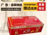河北邯郸双健纸业盒抽纸巾订制各种纸巾订制