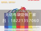 上海无纺布袋定做厂家免费设计