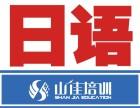 威海山佳日语培训学校常年招生包学会
