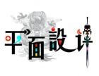 天津平面设计培训 PS培训画册设计 实战教学