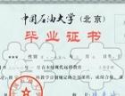 中国石油大学远程教育专升本招生信息