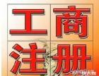 想办吴江公司注册/吴江营业执照/如何办理