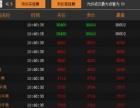 现货原油白银东北亚上海石化高返佣招商加盟代理居间8
