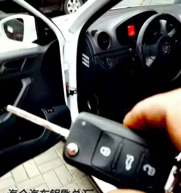 配汽车钥匙,开锁