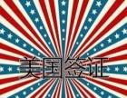 较新美国EB-5移民签证详情