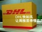 北京敦豪国际快递公司国际货运取件咨询电话
