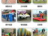 廣西來賓公司團建趣味運動會器材 趣味運動會項目大全