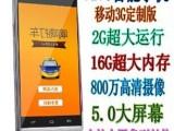 包邮 vivo 智能手机超薄5.0寸八核8G联通/移动3G双卡双