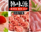 韩味源烤肉自助火锅加盟费用/加盟优势