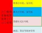 浦东三林,北蔡,康桥等地区打印复印机租赁,维修免费上门