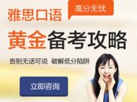 上海英语雅思培训班 听说读写单项冲刺高分