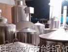 白酒酿造蒸馏机器蒸汽锅炉设备蒸酒烧酒烤酒煮酒教技术