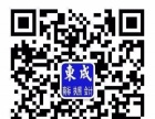 桓仁商标注册、续展专业代理,东成商标专业!