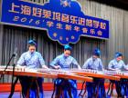 上海古筝培训上海学古筝A级办学资质上海好莱坞艺校