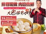 漳州饺子包子店加盟 5-7天即可掌握核心技术