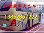 昆山到赣州汽车时刻表 汽车票查询13862857222天天有