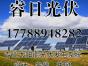 湖南长沙睿日太阳能光伏发电安装免费招商加盟