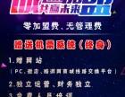 黑龙江国之旅游有限公司全国招商0元加盟旅行社