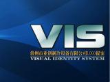 常州公司企业品牌视觉设计-整套VI设计后期应用制作 制冷设备LO