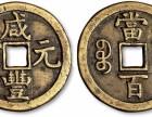 古董古玩古钱币专业鉴定评估北京古玩鉴定评估中心