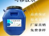 可移胶水 可移便利贴pet胶水