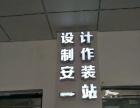 专业制作安装广告招牌发光字