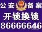 大连开锁 换锁 15542666867