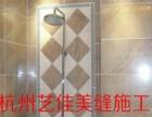 杭州艺佳瓷砖美缝专业施工 瓷砖 美缝