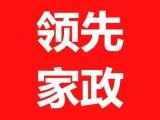 南阳超级低价保洁的专家家庭保洁提供日常保洁 保姆月嫂 小时工