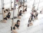 台州专业钢管舞培训 钢管舞演艺班 钢管舞教练培训基地