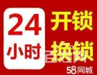 黄冈永盛开锁公司24小时为您急开锁服务