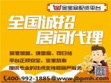 金寶盆期貨配資平台-誠招期貨代理-免費加盟-更多優惠等您來!