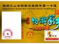 锦绣江山全国旅游年票
