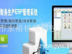 新品上市企业财务软件 ERP财务软件 ERP进销存财务生产管理系统