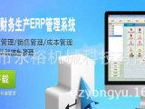 新品上市企业财务软件 ERP财务软件 ERP进销存财务生产管理系