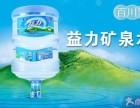 黄埔区益力矿泉水送水电话-广州送水订水官方网