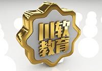 川软成都平面设计/UI设计/室内设计/网页设计培训春季特价