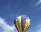 汗中热气球租赁,价格优惠