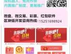 杭州市金融理财软件开发直播彩票平台搭建