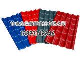 甘肃合成树脂瓦-甘肃永保新型建材供销合成树脂瓦【供应】
