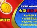 永嘉瓯北微信推广营销培训/各类网店培训/电子商务网上店铺